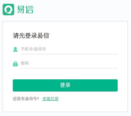 登录授权页面